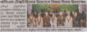 Victory Day celebrated